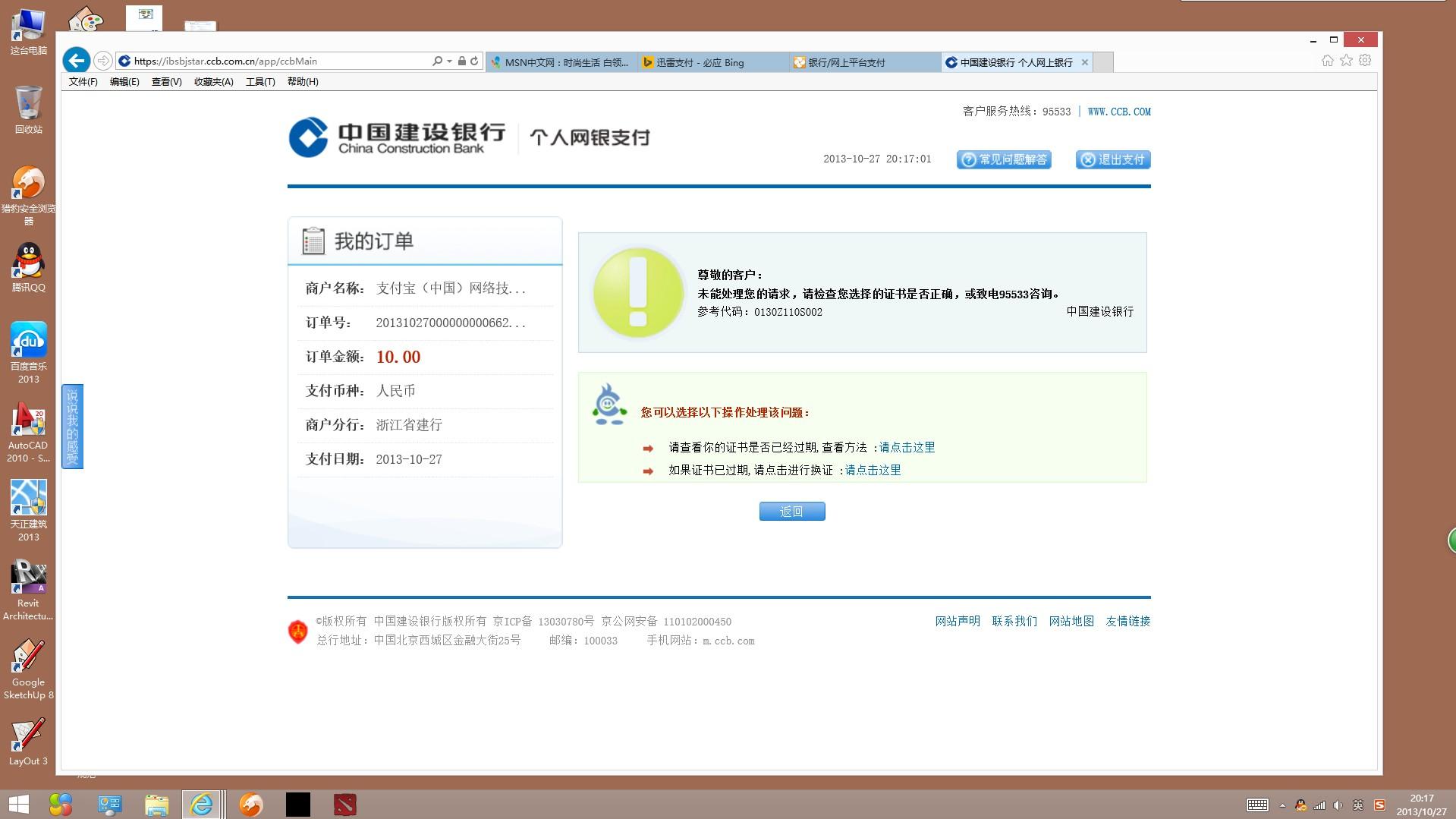 1专业本系统,支付宝登录网银后跳转页面显示证书