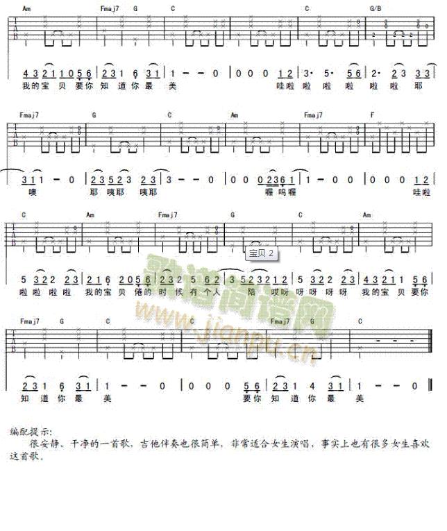 张悬宝贝钢琴谱图片