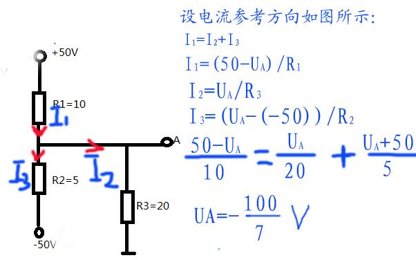 大学物理电路中电位的一道简单的计算例题 大学物理电工学电位计算的