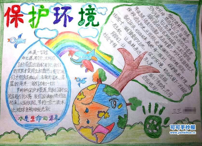 保护环境的手抄报,字一定要特别特别清楚.图片