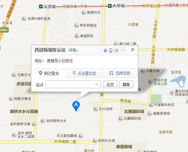 重庆大学城的长途汽车站的位置在哪里?