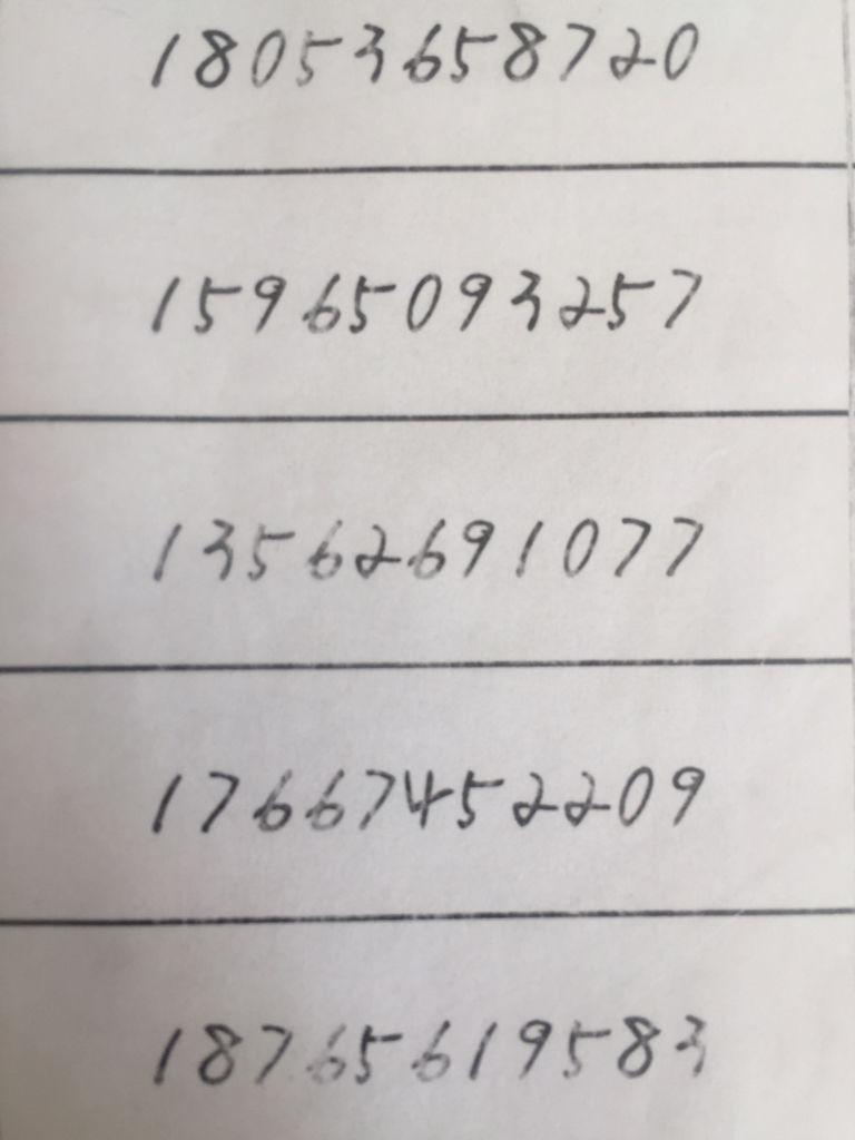 万能的网友们,请问谁知道这是什么字体的数字啊?万分感激!图片