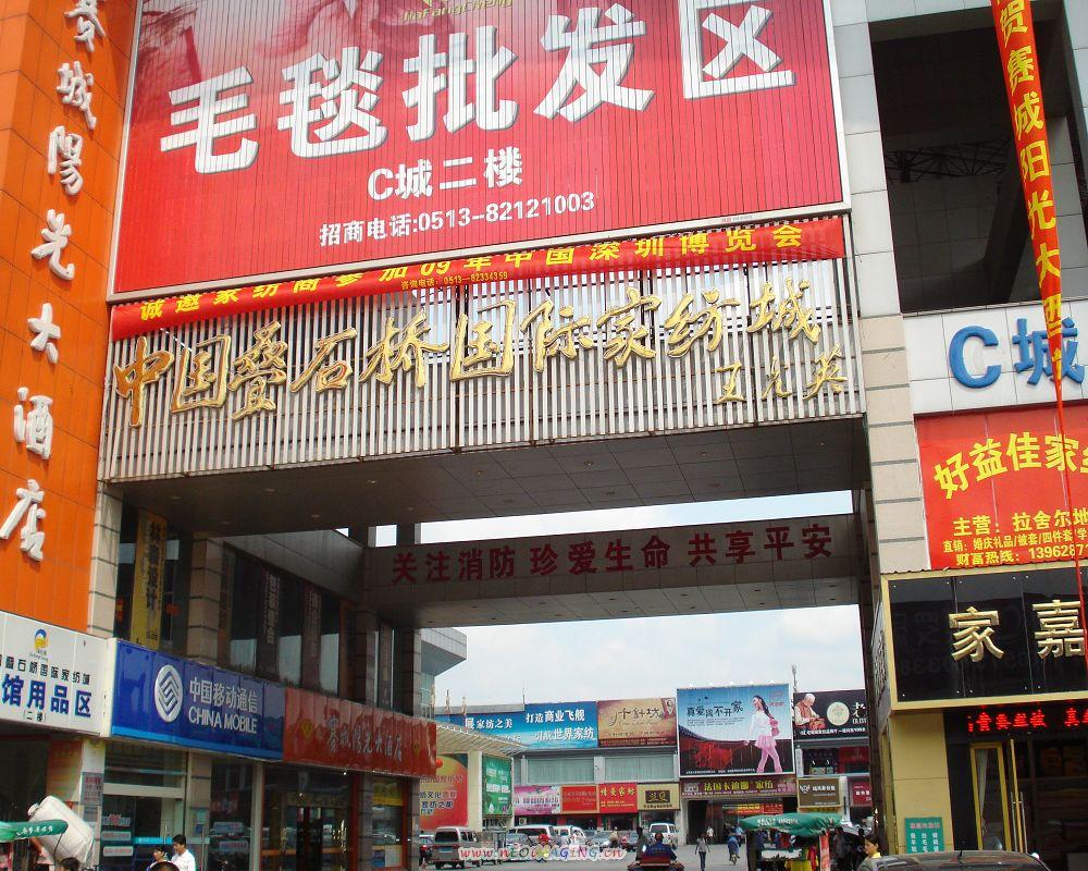 中国叠石桥国际家纺城是中国最大的床上用品生产基地,当然也是最全,最图片