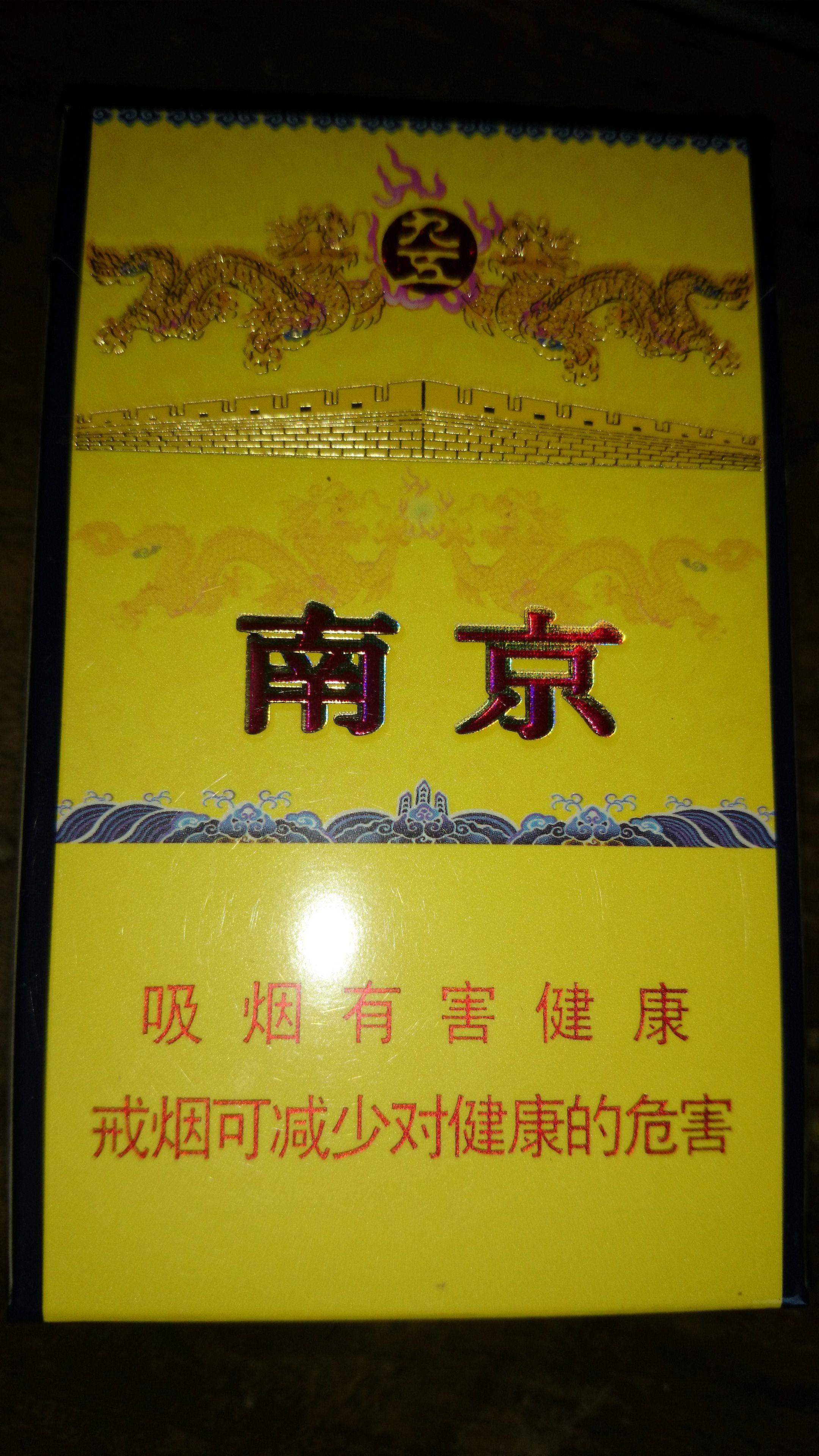 这种黄南京香烟多少钱一包