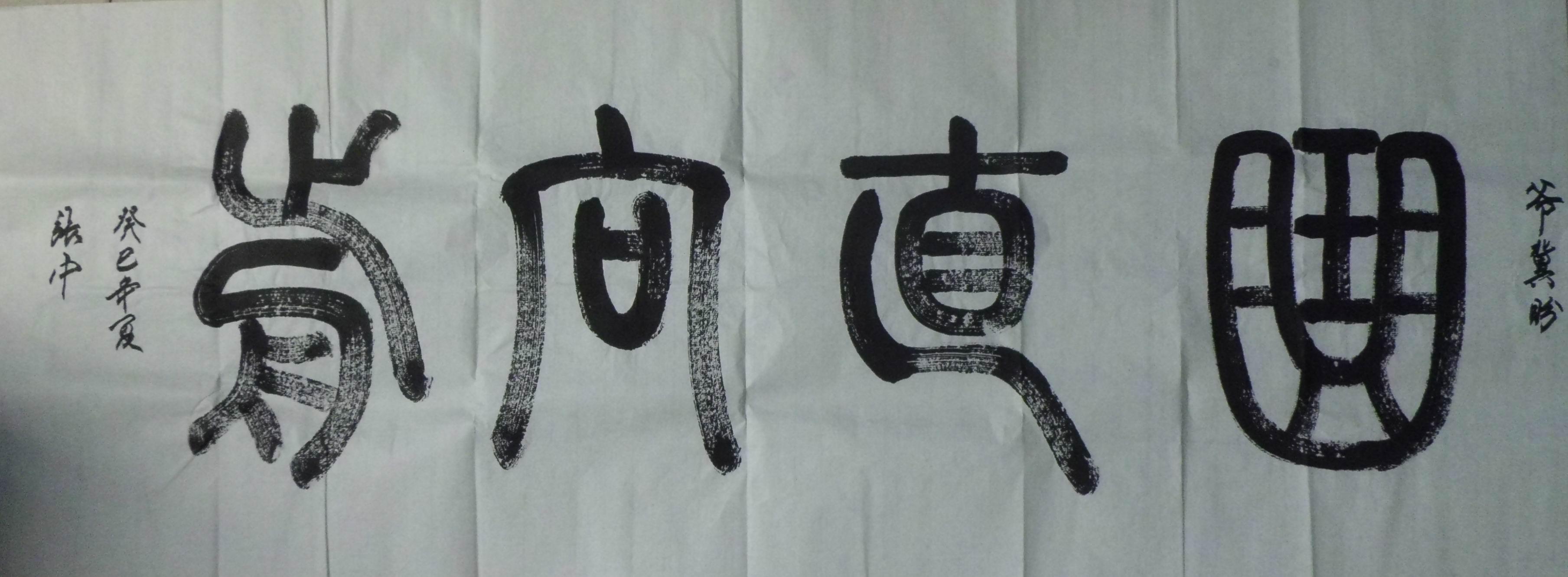 关于社会主义核心价值观及中国梦的毛笔字书法作品