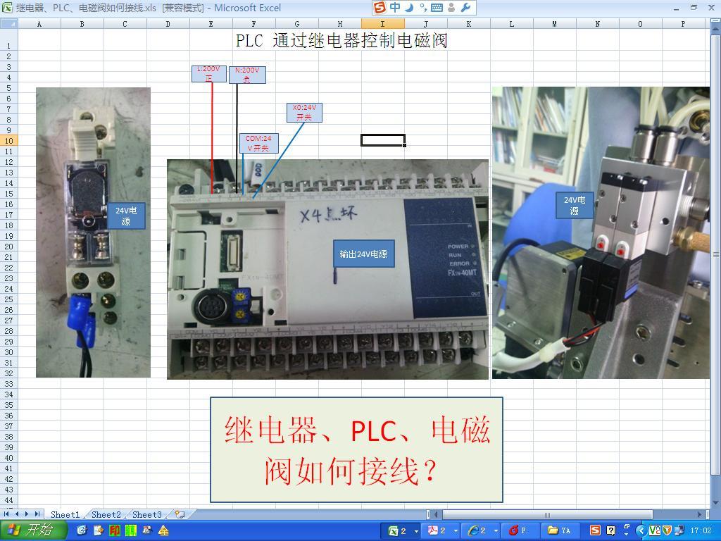 5 求三菱plc通过继电器控制两组电磁阀的具体接线方法?图片