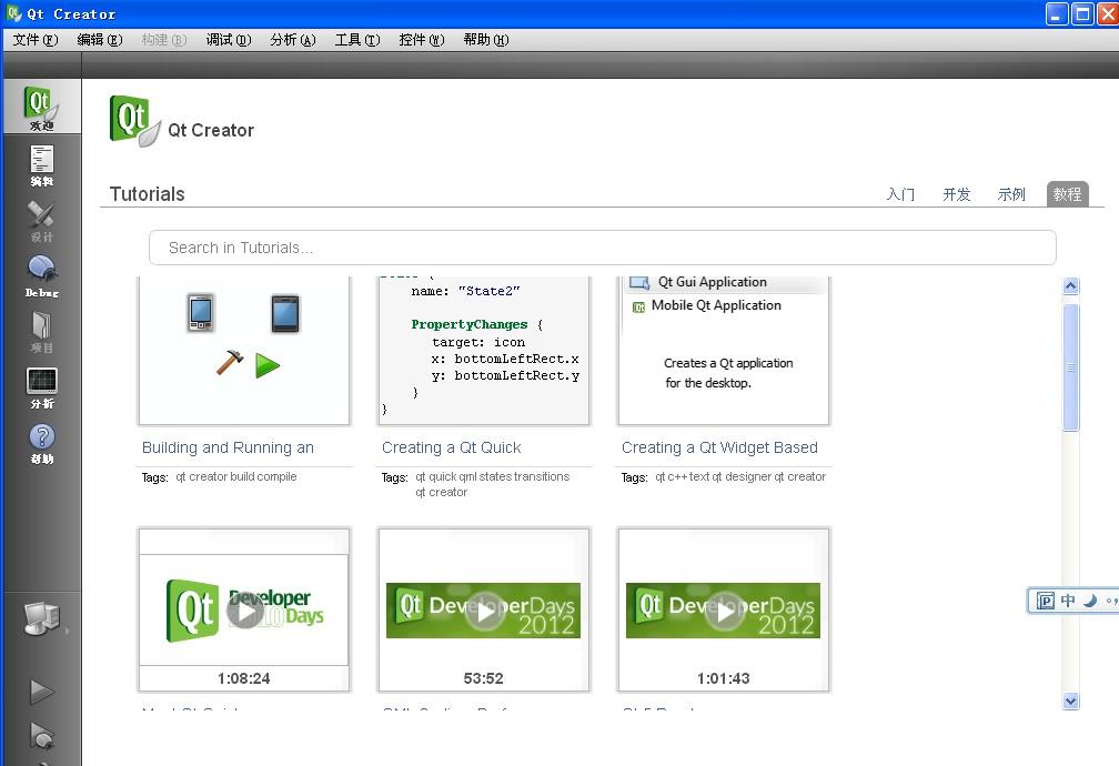 刚下载的qt 想用qt designer弄点界面 但是左边的设计图片