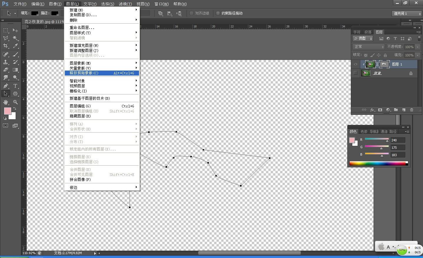 在ps-cs6中,求图层——创建剪切蒙版的功能?使用步骤?