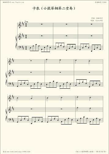 求d大调卡农小提琴钢琴2重奏谱子