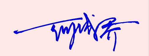 签名设计一笔签教写何成乔怎么写图片