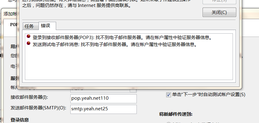 设置outlook yeah.net的邮箱出现错误是怎么回事,显示