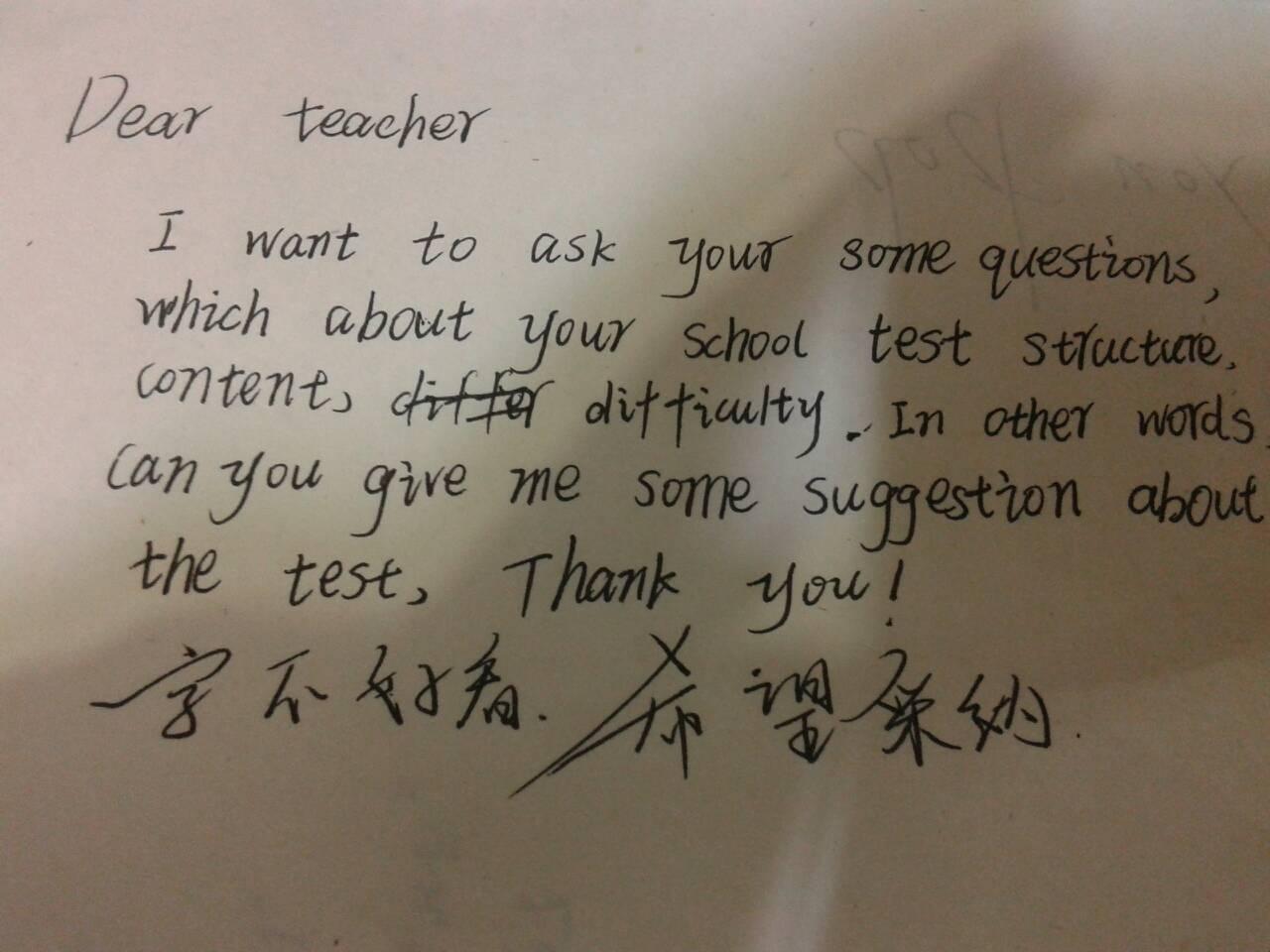 求以下文字的英语翻译: 亲爱的老师,我想请问一下你们