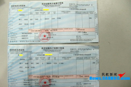 携程飞机票发票样式