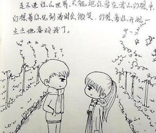 手绘简笔画示爱
