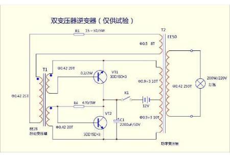 给个8050三极管的放大电路图 12v变220v的