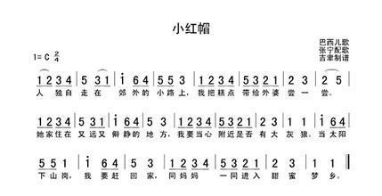 电子琴小红帽简谱用数字表示图片