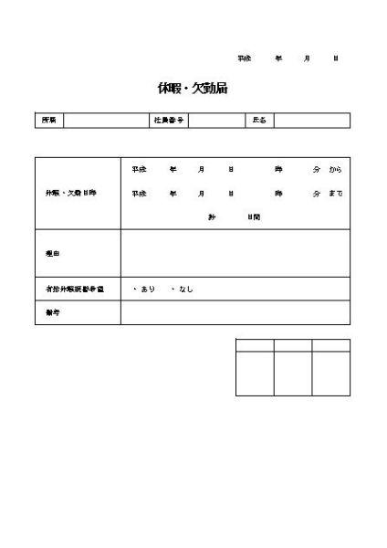 日语请假条格式是什么咯 急求大神来〒_〒图片