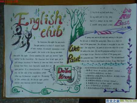 初中英语手抄报版面设计?