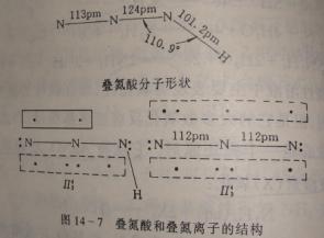 急求叠氮酸路易斯结构式,最好附加解释,谢图片