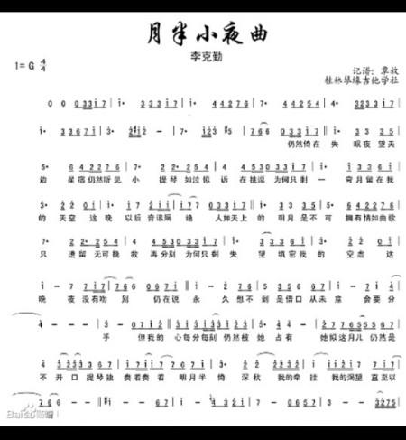 月半小夜曲钢琴双手简谱图片