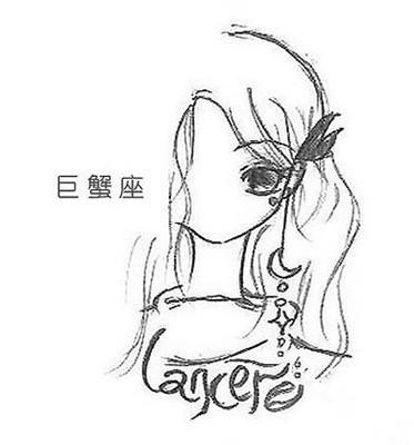 巨蟹座漫画人物图片公主