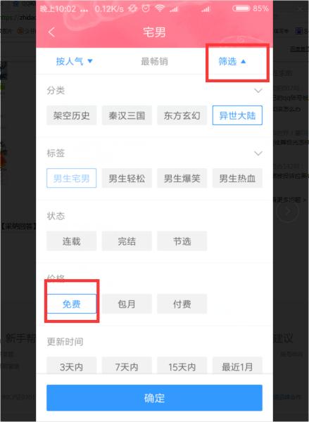 进入qq阅读app,主页最上面会有免费小说推荐,或者点击书库,右上角搜索