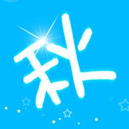 一个带'秋'字的qq头像 要大一点的,不要闪图,不要非主流,背景蓝色就好
