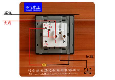 一开带五孔单控实物接线图 希望能帮到你图片