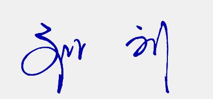 刘字签名怎么写好看