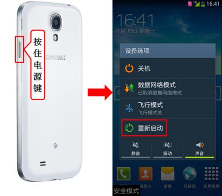 如何消除三星gt-n7100手机的安全模式图片