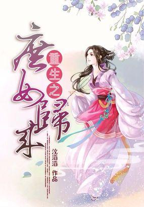 《重生之庶女归来》是发表于起点中文网的小说,作者汶滔滔.