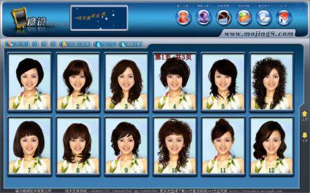 换发型的软件说明