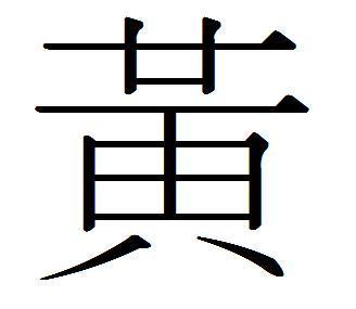 黄的繁体字