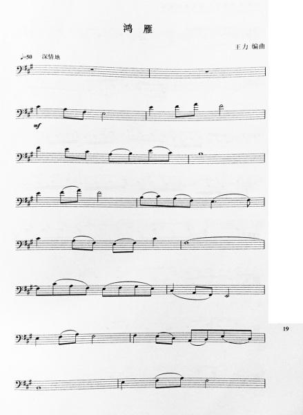 大提琴独奏曲鸿雁五线谱_百度知道