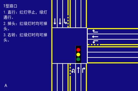 t型路口怎么看红绿灯?