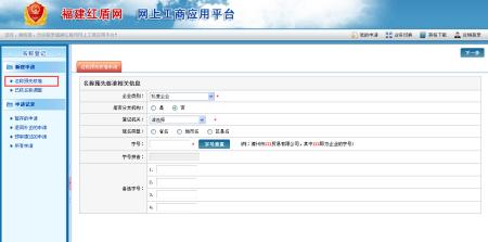 工商红盾网.用身份证注册个账号就可以查看,你取得字号能不能用.