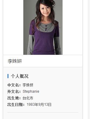 终极一班中演黄安琪的李姝妍现在多少岁