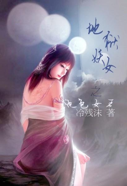 求小说封面,用ps做,书名叫:地狱妖女之绝色女王 作者