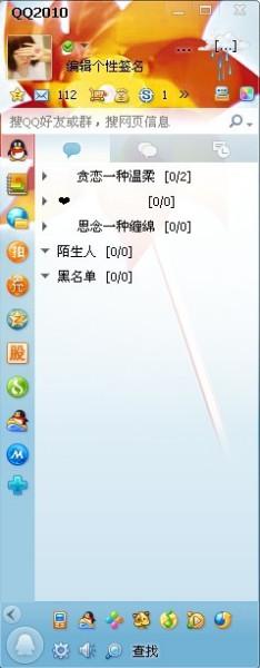 2010qq个性分组