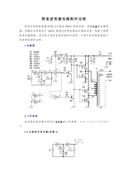制作逆变器需要什么 求电路图