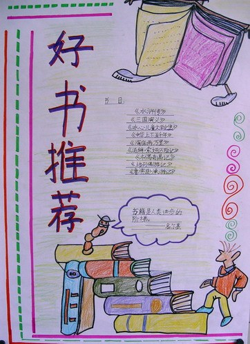 读书节海报设计