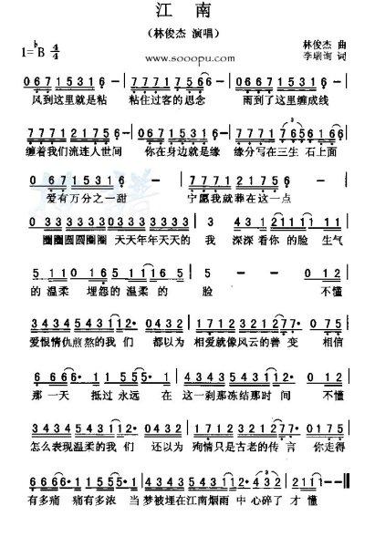 江南 林俊杰 电子琴五线谱 简谱