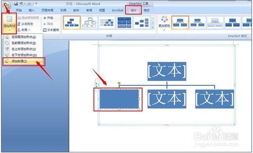 用Word显示关系广告绘制的组织结构图led设计图层次图片