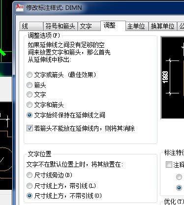 cad尺寸标注的位置文字移动的话尺寸线也跑cad运行软件配置图片