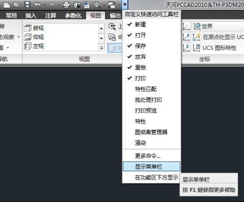 CAD2010视图重生成在哪不要快捷键未恢复保存cad图片