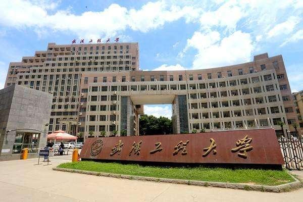 武汉工程大学是个怎么样的大学呢?(图3)