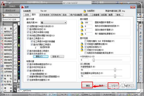 CAD中把颜色背景布局成全保存屏格式?cad3d设置黑色图片