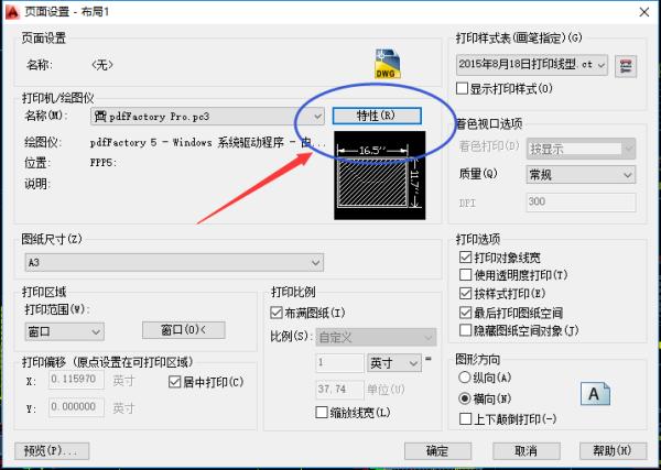 cad出来pdf图案填充及v图案每次打印设置后都cad方向自带打印在哪里图片