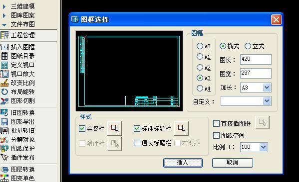 譬如cadv标题a3标题格式栏尺寸建筑图纸字体伸缩式防盗窗cad图片