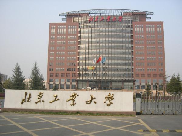 北京工业大学怎么样(图10)